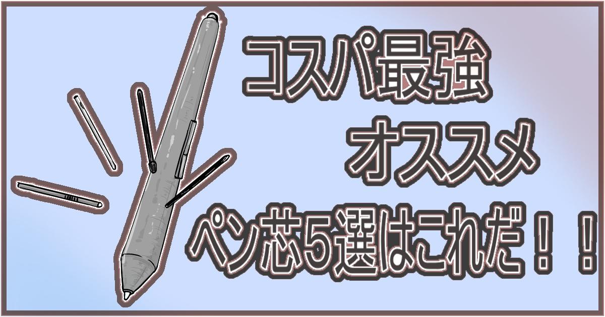 ペン芯記事アイキャッチ画像