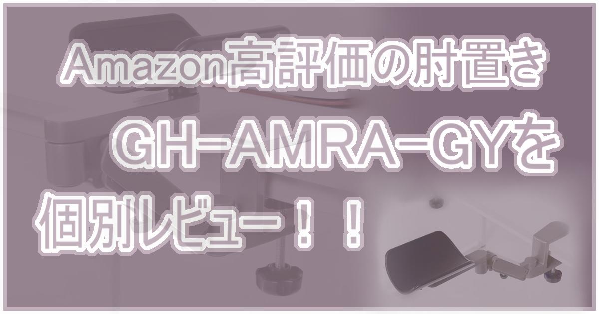 GH-AMRA-GYレビュー記事アイキャッチ画像